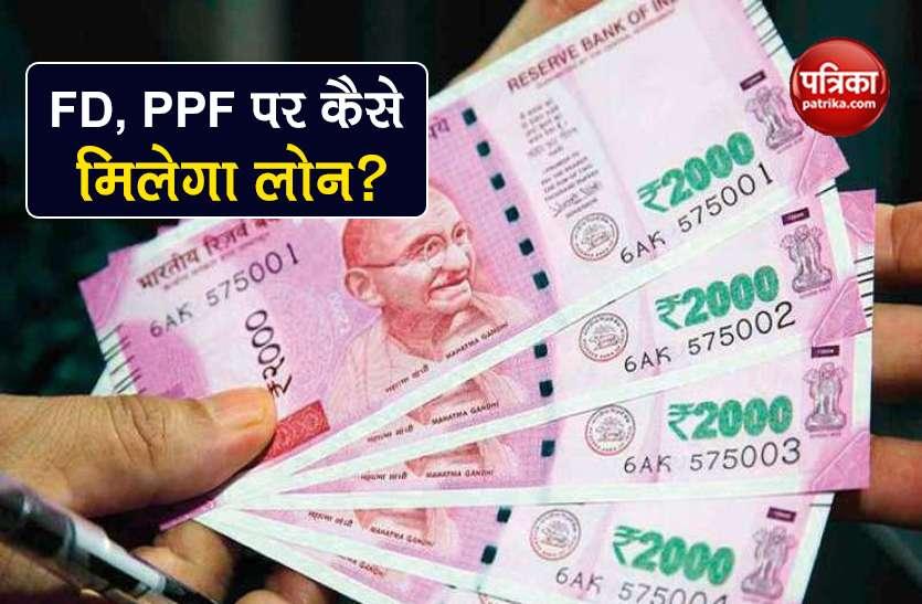 इमरजेंसी में Fixed Deposit, PPF पर भी ले सकते हैं Loan, जानें लोन लेने की पूरी प्रोसेस