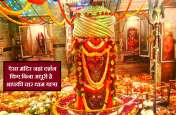 इस मंदिर के दर्शन के बिना अधूरी है आपकी धार्मिक यात्रा