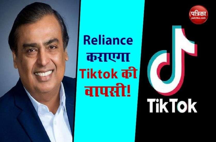 Reliance के हाथों में आ सकती Tiktok India की बागडोर