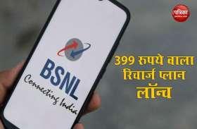BSNL का 399 रुपये वाला नया प्लान लॉन्च, 80 दिनों की वैधता के साथ मिलेंगे कई बेनिफिट्स