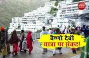 Vaishno Devi Yatra: भवन के 8 और पुजारी निकले Corona Positive, वैष्ण देवी यात्रा पर गहराया संकट