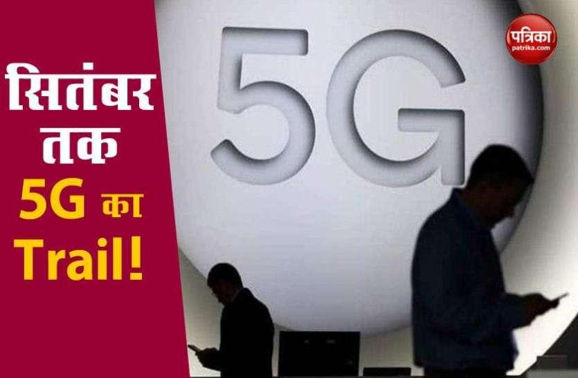 Chinese Companies को दरकिनार September तक शुरू हो सकता है 5G का Trail
