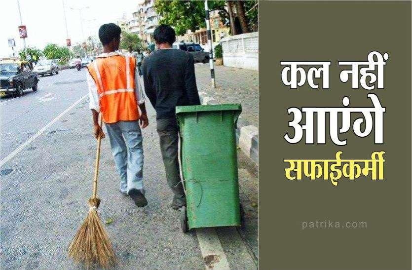 कल नहीं आएंगे सफाईकर्मी, बैंक कर्मचारी, व्यापारी और डॉक्टर्स करेंगे सफाई