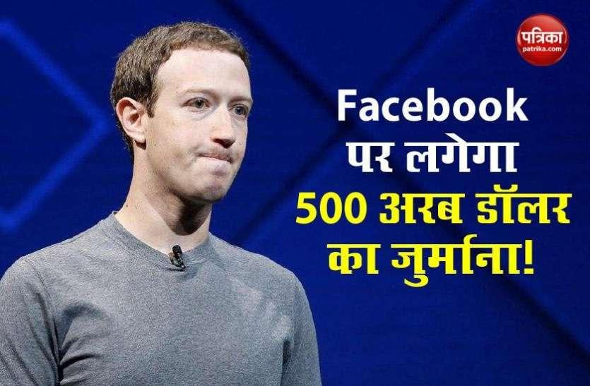 फेसबुक पर गलत तरीके से Biometric Data Collection के आरोप में लग सकता है 500 अरब डॉलर जुर्माना