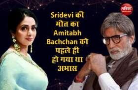 Sridevi की मौत का Amitabh Bachchan को पहले ही हो गया था अभास, ट्वीट पर कही थी ये बात....