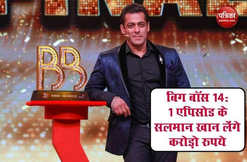 बिग बॉस 14 के लिए Salman Khan ले रहे है भारी भऱकम फीस, 1 एपिसोड के लेंगे करोड़ो रुपये