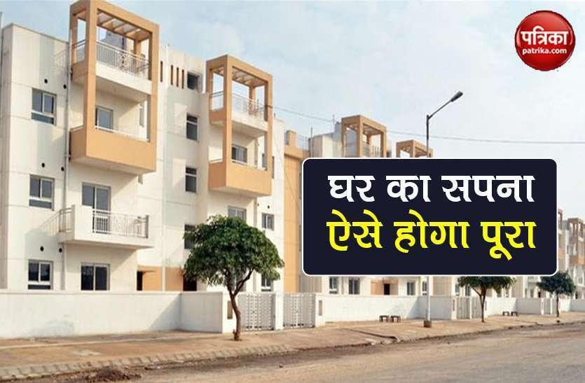 PM Awas Yojana में मिलेगा सस्ता घर, जानें क्या होता है EWS, LIG और MIG का मतलब?