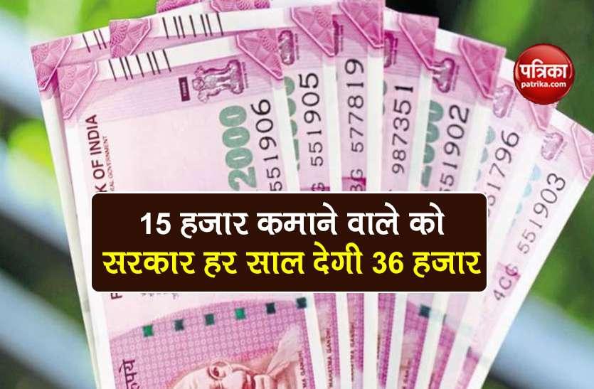 15 हजार कमाने वालों को हर साल मिलेंगे 36 हजार रुपये, आप भी उठाएं इस योजना का लाभ