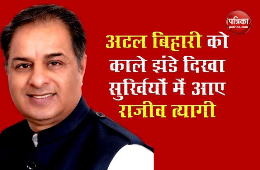 Rajiv Tyagi : एक से बढ़कर एक दिग्गज नेता होने के बावजूद कैसे पहुंचे कांग्रेस हाई कमान के करीब