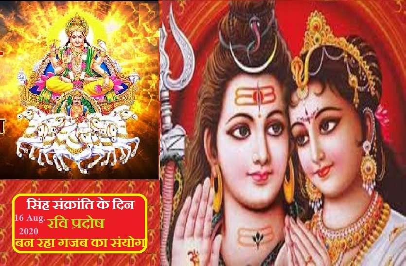 सिंह संक्रांति के दिन ही रवि प्रदोष -16 अगस्त को, जानें इस दिन क्या करें और क्या नहीं