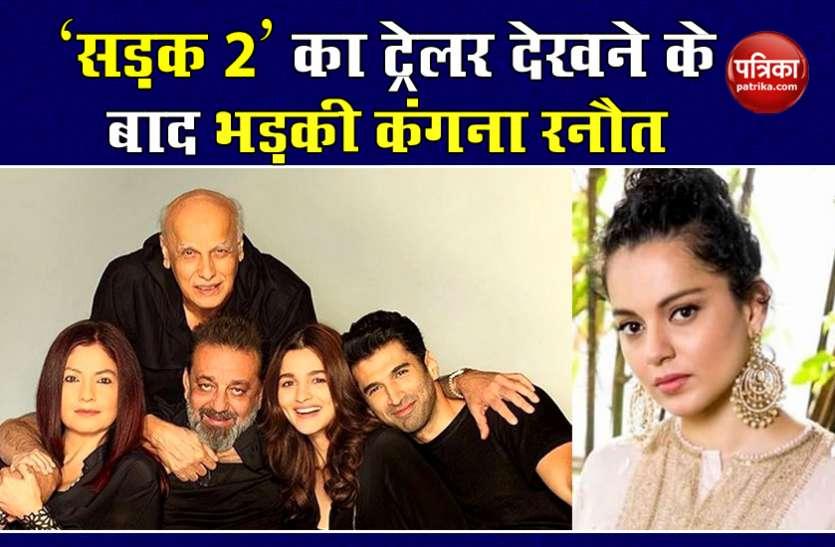 डायरेक्टर Mahesh Bhatt की फिल्म 'Sadak 2' पर Kangana Ranaut के गंभीर आरोप, हिंदू लोगों की भावनाओं को पहुंचाया गया ठेस!