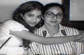 श्रीदेवी का 57वां जन्मदिन, बेटी जान्हवी कपूर ने साझा की पोस्ट