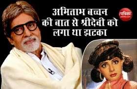 Amitabh Bachchan की यह बात को सुनकर Sridevi को लगा था झटका, सिर पकड़कर बैठ गई थीं एक्ट्रेस- देखें Video