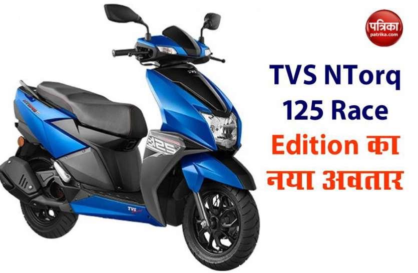 नए रंगों में पेश हुआ TVS NTorq 125 Race Edition, जानें इस स्कूटर की खासियत
