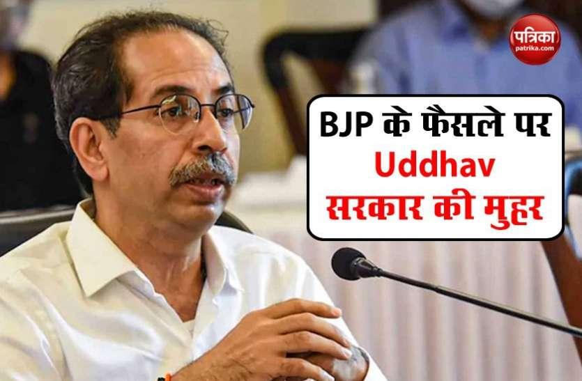 Uddhav Government का बड़ा फैसला, मराठा आरक्षण आंदोलन में मारे गए लोगों के परिजनों को मिलेंगे 10 लाख