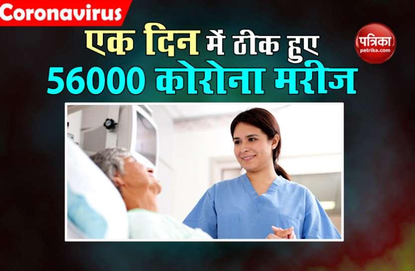 Covid-19 : भारत में एक दिन में ठीक हुए रिकॉर्ड 56000 Corona मरीज, रिकवरी रेट 70%