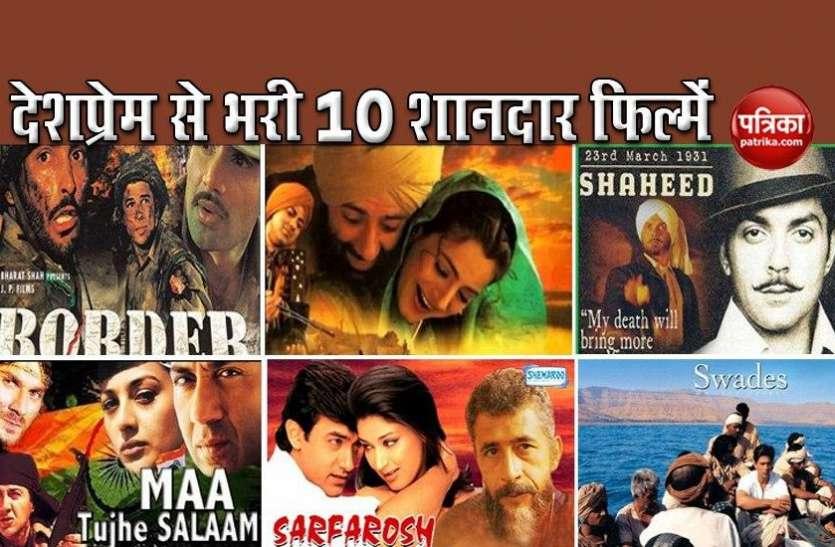 Independence day 2020: स्वतंत्रता दिवस पर देखें देशभक्ति से लबरेज ये 10 फिल्में !