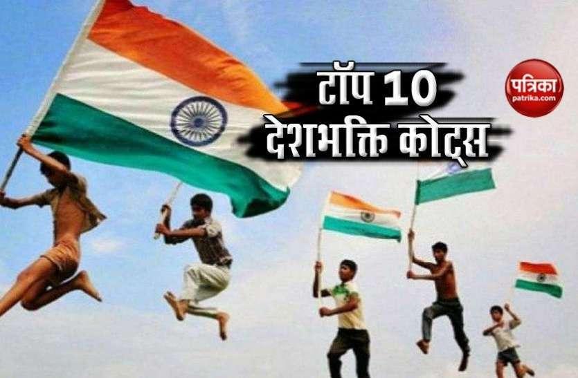 Independence day 2020: 74वें राष्ट्रीय पर्व की बधाई देने के लिए भेजें ये 10 सबसे बेहतरीन Quotes