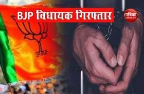 BJP MLA शिलादित्य देव को पुलिस की बड़ी कार्रवाई, विवादित टिप्प्णी मामले की गिरफ्तारी
