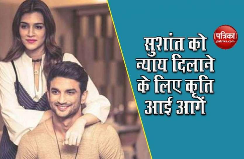 Kriti Sanon ने Sushant Singh Rajput के लिए मांगा न्याय, कहा- उम्मीद है जांच होगी और परिवार को जस्टिस मिलेगा