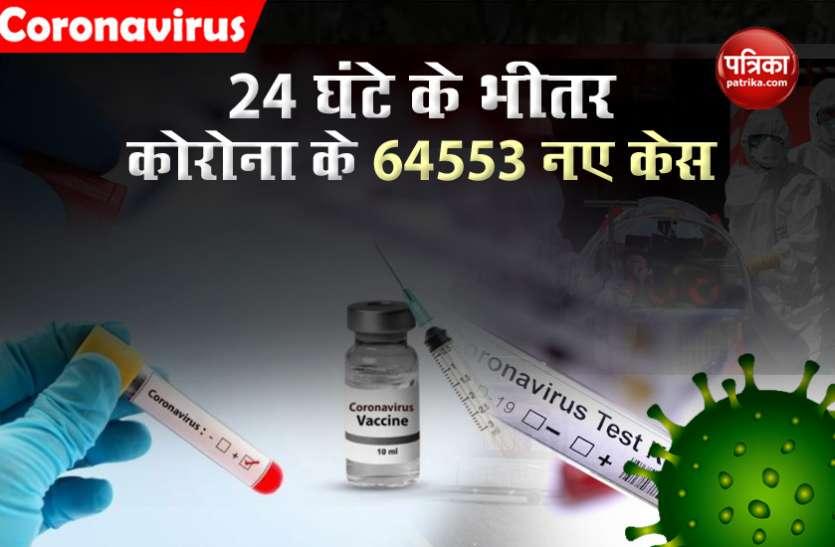 Coronavirus Updates: India में 24 घंटे के भीतर Coronaके 64553 नए केस, एक हजार से अधिक मौतें