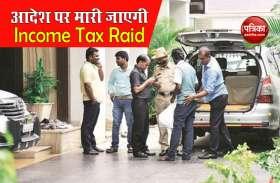 केंद्र सरकार का बड़ा आदेश, बॉस की मंजूरी के बिना नहीं मारा जाएगा Income Tax Raid