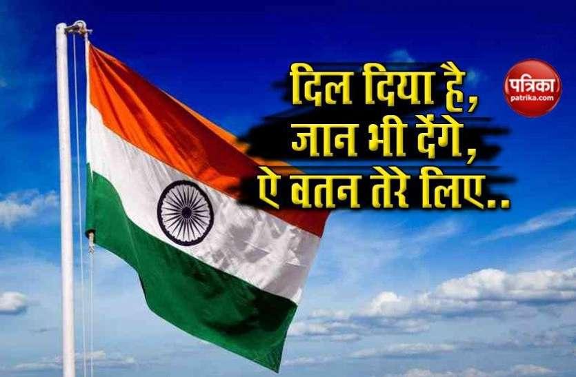 Independence day 2020: 74वें स्वतंत्रता दिवस पर अपने प्रियजनों को भेजें ये फेमस शायरी