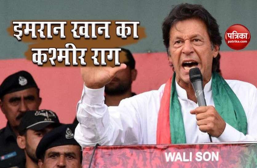 Pakistan Independence Day: इमरान खान ने फिर अलापा Kashmir राग, कहा- कश्मीरियों की करेंगे मदद