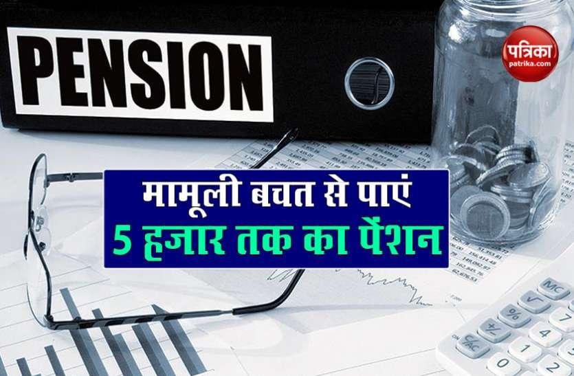 Atal Pension Yojana : रोजाना 7 रुपए की बचत से महीने में पा सकते हैं 5 हजार तक पेंशन, जानें कैसे करें आवेदन