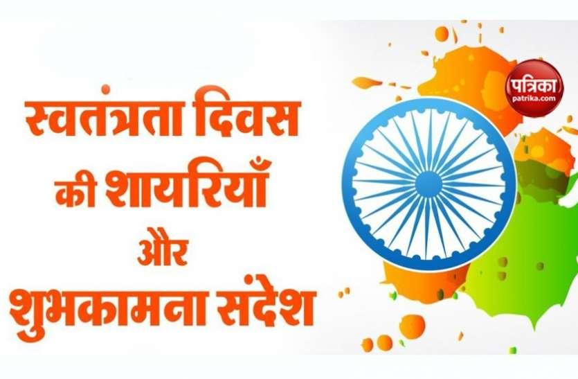 Happy Independence Day 2020 : खास मौके पर अपनों को भेजें दिल छू लेने वाले देशभक्ति से भरे मैसेज और शायरी
