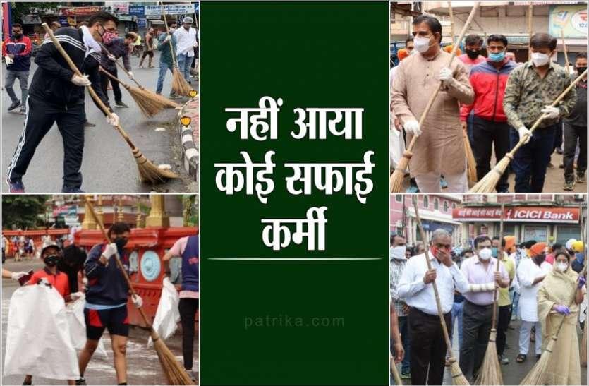 नहीं आया कोई सफाई कर्मी, कलेक्टर-विधायक और डॉक्टरों ने की शहर की सफाई