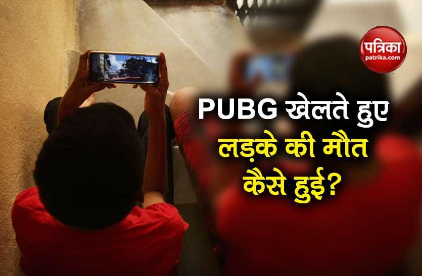 PUBG खेलते हुए 16 साल के लड़के की मौत का कारण क्या रहा? आप भी जान लीजिए
