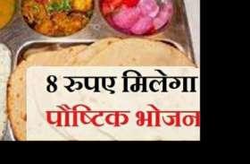 मेवाड़ संभाग में 41 इन्दिरा रसोई में मिलेगा भोजन