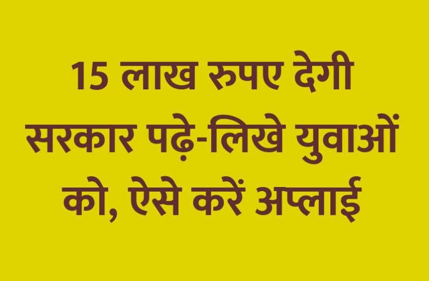 युवाओं को सरकार देगी 3 वर्ष तक 5 लाख रुपए सालाना, ऐसे करें अप्लाई