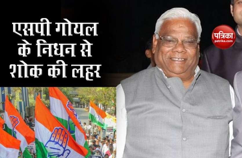वरिष्ठ कांग्रेसी नेता SP Goyal का COVID-19 से निधन, Sonia-Priyanka Gandhi ने जताया शोक