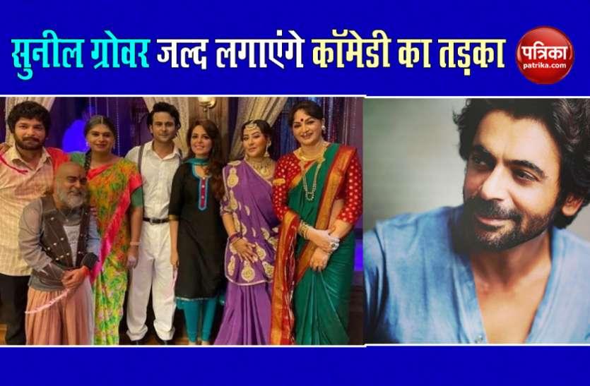 छोटे परदे पर शो 'गैंग्स ऑफ फिल्मिस्तान' के साथ फिर से धमाल मचाने आ  रहे हैं कॉमेडियन Sunil Grover, जल्द होगा टीवी पर टेलिकास्ट