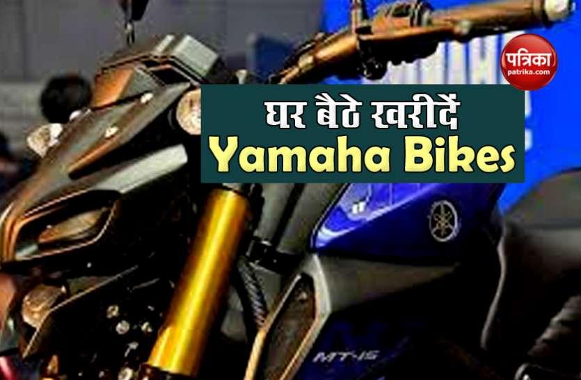 Yamaha ने शुरू किया वर्चुअल स्टोर, मात्र 5 हजार में घर बैठे बुक करें बाइक या स्कूटर