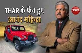 PHOTOGALLERY : आनंद महिन्द्रा हुए Mahindra Thar के दीवाने, शेयर की SUV की तस्वीरें, आप भी देखें