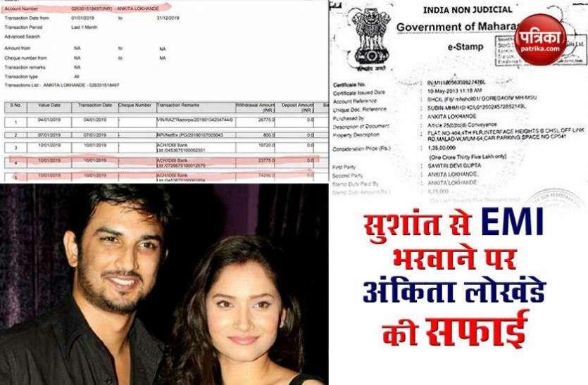 एक्स गर्लफ्रेंड Ankita Lokhande के घर की EMI भरते थे Sushant Singh Rajput? एक्ट्रेस ने सफाई देते हुए पेश किए सबूत