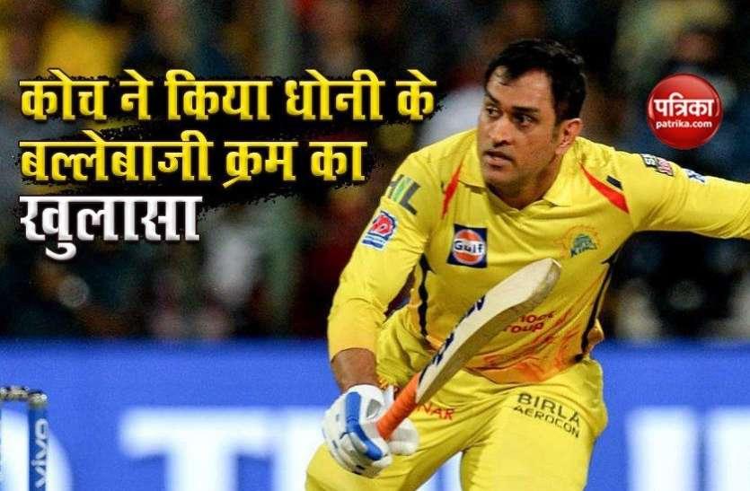 IPL 2020 : कोच ने MS Dhoni के बल्लेबाजी क्रम का किया खुलासा, टीम प्लान के बारे में भी बताया