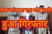बिकरू कांड का इनामी अभियुक्त को पुलिस गिरफ्तार, सुनाई आपबीती
