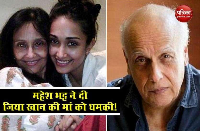 Mahesh Bhatt ने दी Jiha Khan की मां को चुप रहने की धमकी, बोलें- 'चुप रहो वरना तुम्हें भी सुला देंगे!'