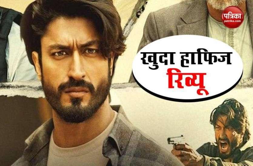 Vidyut Jamwal का 'खुदा हाफिज' में दमदार अभिनय, लेकिन कमजोर कहानी करती है निराश