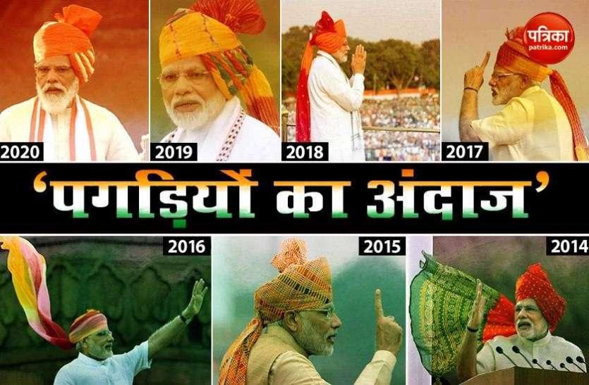 Independence Day 2020: 7 साल 7 पगड़ियां, जश्न-ए-आजादी पर अपनी वेशषभूषा को लेकर सुर्खियों में रहे PM Modi