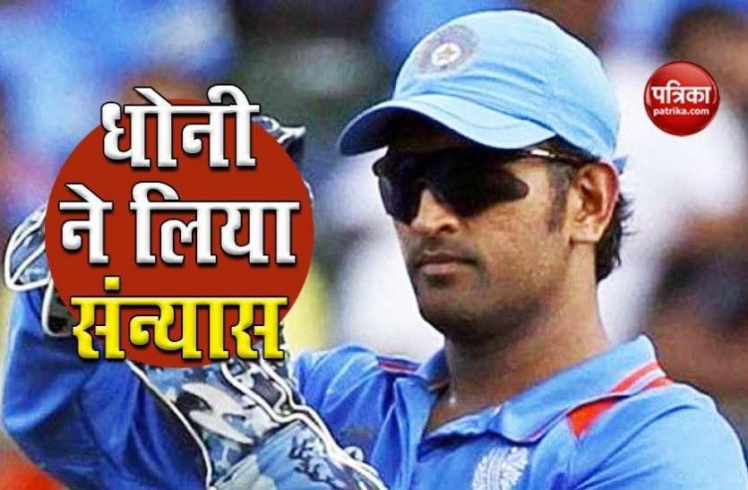 IPL से पहले MS Dhoni और Suresh Raina ने लिया अचानक संन्यास, गहरे दोस्त हैं दोनों