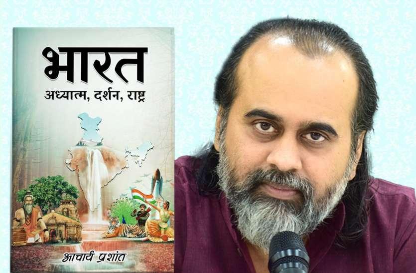 स्वतंत्रता दिवस पर आचार्य प्रशांत की अनोखी पहल, महज 1 रुपये में ऑनलाइन पढ़ सकेंगे किताब