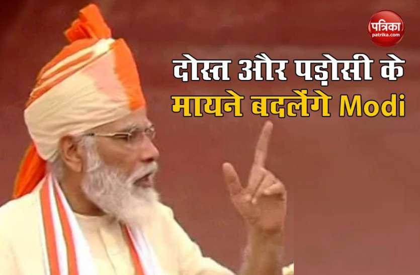 PM Modi : पड़ोसी सिर्फ वो नहीं, जिनसे सीमाएं मिलती हैं, वे भी हैं जिनसे दिल मिलते हैं, जानिए इसके मायने