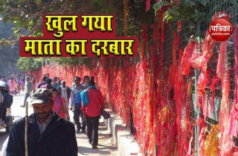 रविवार से फिर शुरू होगी Vaishno Devi Yatra, तीर्थयात्रियों को इन बातों का रखना होगा ध्यान