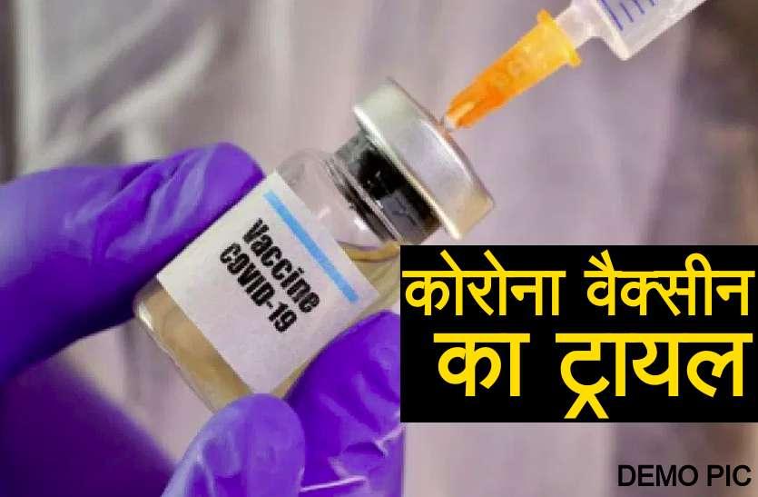 भारत की दूसरी कोेरोना वैक्सीन का ट्रायल गोरखपुर में भी, लिये गए वालंटियर्स के नमूने, 17 अगस्त के बाद लगेगी पहली डोज