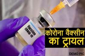 कोरोना वैक्सीन के तीसरे पड़ाव का ट्रायल 15 अक्टूबर से, मौत पर मिलेंगे 75 लाख रुपये
